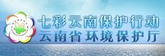 七彩云南保护行动云南省环境保护厅