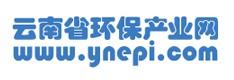云南省环保产业网